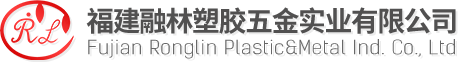 福建融林塑胶五金实业有限公司
