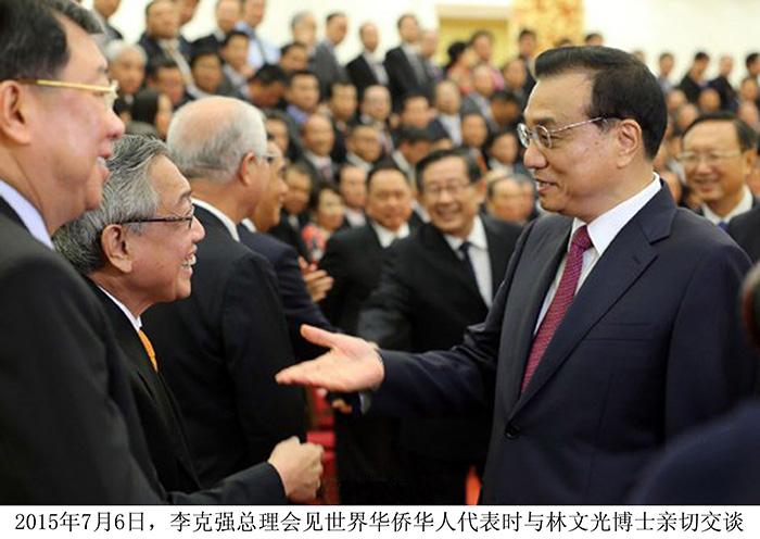 李克强总理会见世界华侨华人代表时与林文光博士亲切交谈
