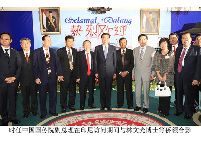 时任中国国务院副总理在印尼访问期间与林文光博士等侨领合影