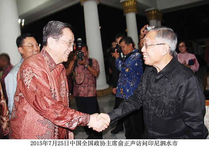 中国全国政协主席俞正声访问印尼泗水市