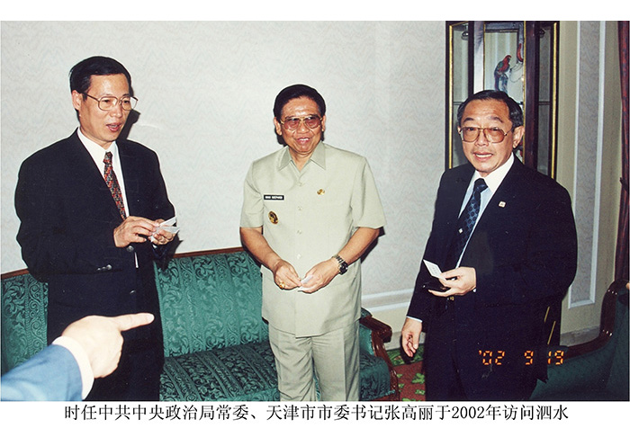 时任中共中央政治局常委、天津市市委书记张高丽于2002年访问泗水